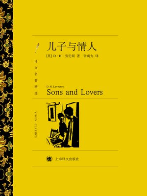 cover image of 儿子与情人(译文名著精选)(Sons and Lovers (Selected translation masterwork))