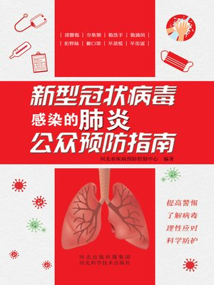 cover image of 新型冠状病毒感染的肺炎公众预防指南