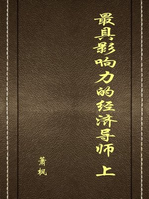 cover image of 最具影响力的经济导师(上册) (The Most Influential Economists Tutors Volume I)