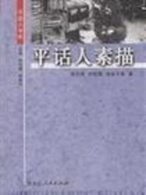 cover image of 平话人素描 (Sketches of Pinghua People)