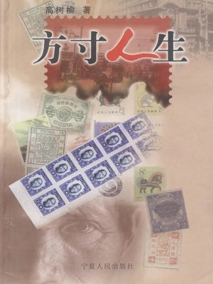 cover image of 方寸人生( Life in a Small Square)