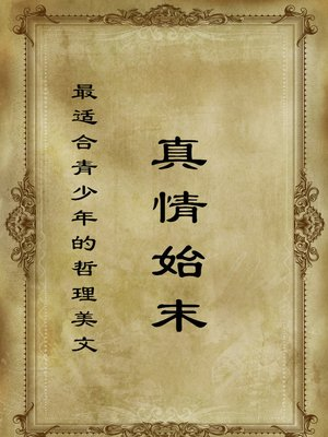 cover image of 最适合青少年的短篇小说 (Short Stories Most Suitable for Teenagers)