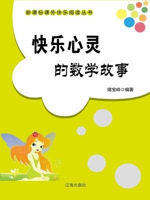 cover image of 快乐心灵的数学故事 (Mathematics Stories of Happy Hearts)