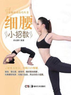 cover image of 细腰小招数 (Tips for Slender Waist)