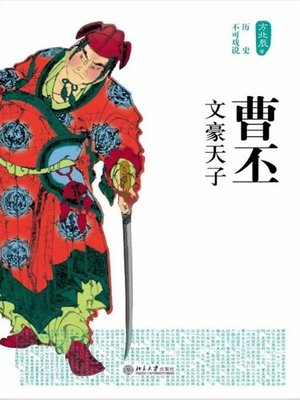 cover image of 曹丕 (Cao Pi)