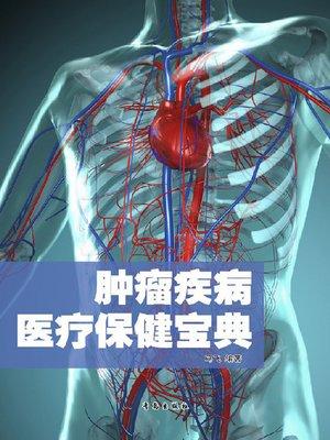 cover image of 肿瘤疾病医疗保健宝典(Medicine and Health Care Bible of Neoplastic Disease)