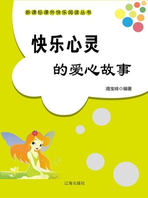 cover image of 快乐心灵的爱心故事 (Love Stories of Happy Hearts)