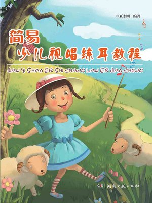 cover image of 简易少儿视唱练耳教程 (Simple Courses for Children in Audition and Ear Training)
