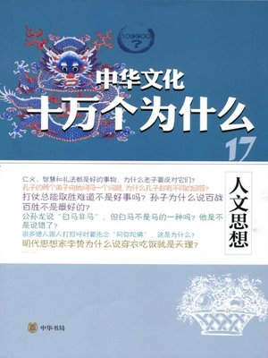 cover image of 人文思想 (Humanistic Thought)