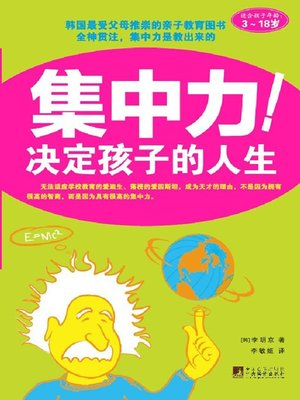 cover image of 集中力决定孩子的人生 (Concentration Decides The Child's Life)