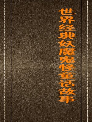 cover image of 世界经典妖魔鬼怪童话故事(World Classic Fairy Tales of Demons and Monsters)