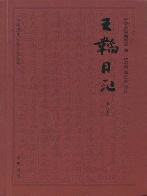 cover image of 王韬日记 (Diaries of Wang Tao)