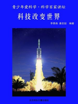 cover image of 科技改变世界(Science and Technology Change the World)