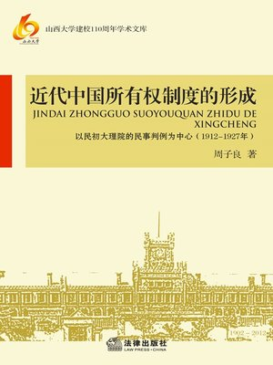 cover image of 近代中国所有权制度的形成(The Formation of Ownership System in Modern China )
