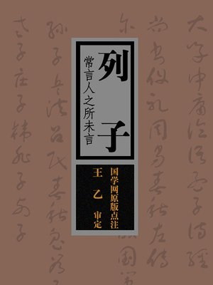 cover image of 列子(Liezi Who Often Say What is Unsaid)