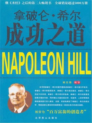 cover image of 拿破仑·希尔成功之道 (The Way to Succeed by Napoleon Hill)