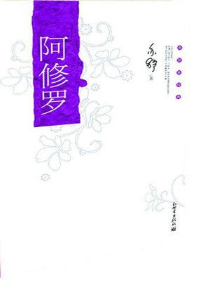 cover image of 阿修罗(Asura)