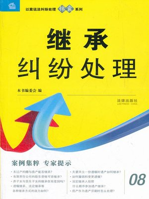 cover image of 继承纠纷处理(Succession Dispute Handling)