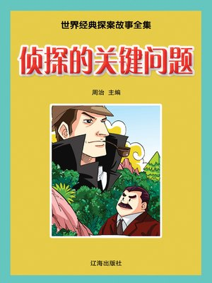 cover image of 世界经典探案故事全集(Collected World Classic Detective Stories)