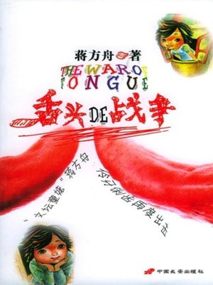 cover image of 舌头的战争(Tongue War)