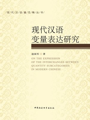 cover image of 现代汉语变量表达研究  (Study on Variable Expression in Modern Chinese)