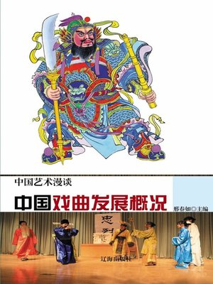 cover image of 中国艺术漫谈——中国戏曲发展概况 (Chinese Art Meander—Overview of Chinese Traditional Opera Development))