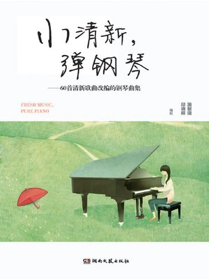 cover image of 小清新,弹钢琴 (Indie Pop Piano Musics)