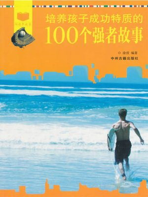 cover image of 培养孩子成功特质的100个强者故事(A Hundred Stories of the Strong for Cultivation of Children's Success)
