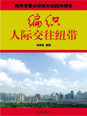 cover image of 编织人际交往纽带 (Weave International Ties)