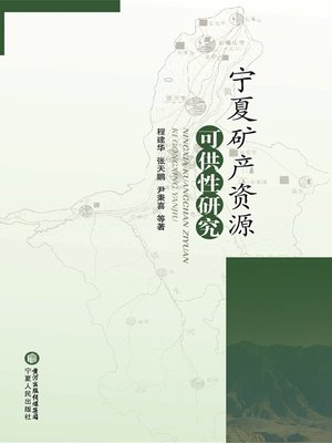 cover image of 宁夏矿产资源可供性研究 (Availability Study of Mineral Resources in Ningxia)