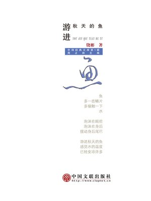 cover image of 游进秋天的鱼