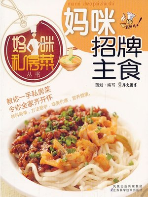cover image of 妈咪招牌主食 (Mummy's Specialty Main Course)
