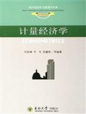 cover image of 计量经济学 (Econometrics)