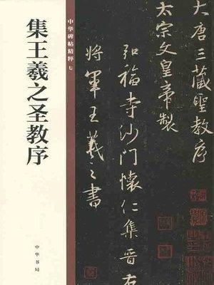 cover image of 集王羲之圣教序
