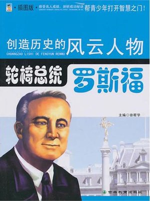 cover image of 轮椅总统 (President on Wheelchair)