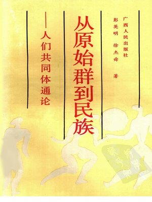 cover image of 从原始群到民族――人们共同体通论 (From Original Group to Nation-General Argument about People's Community)