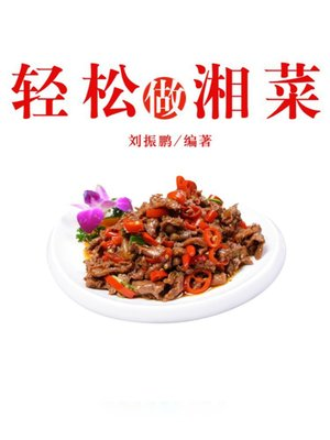 cover image of 轻松做湘菜( Cook Hunan Dishes Easily)