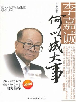 cover image of 李嘉诚何以成大事:做人做事做生意的80个方略(How Did Li Ka-shing Achieve Great Success: 80 Strategies of Conducting Onesel