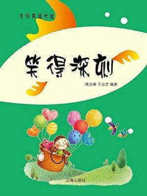 cover image of 笑得深刻