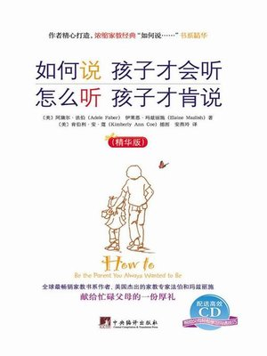 cover image of 如何说孩子才会听怎么听孩子才肯说:精华版 (How to Talk So Kids Will Listen & Listen So Kids Will Talk)