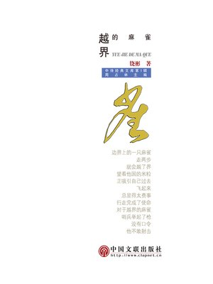 cover image of 越界的麻雀