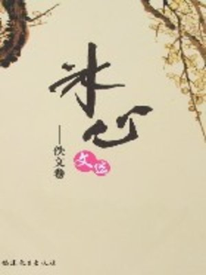 cover image of 冰心文选 (Selected Works by Bing Xin)