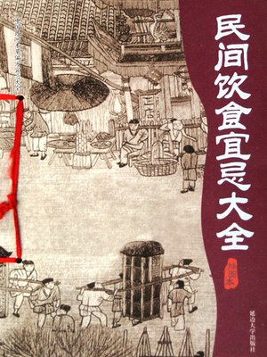 cover image of 民间饮食宜忌大全 (Complete Folk Taboo of Food)