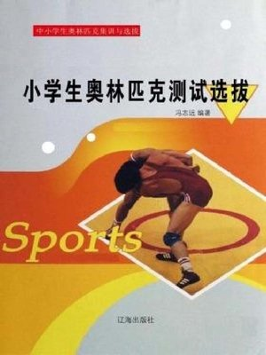 cover image of 小学生奥林匹克测试选拔