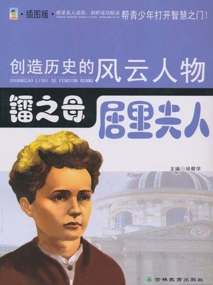 cover image of 镭之母——居里夫人 (Mother of Radium-Madame Curie)