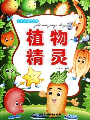 cover image of 植物精灵(Plants)