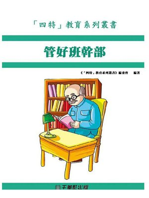cover image of 管好班干部