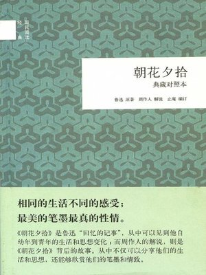 cover image of 朝花夕拾:典藏对照本Dawn (Blossoms Plucked at Dusk - Echoes from the Classics)