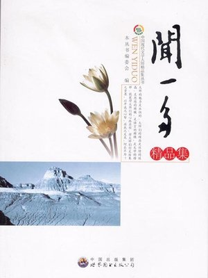 cover image of 闻一多精品集 (Selected Works of Wen Yiduo)