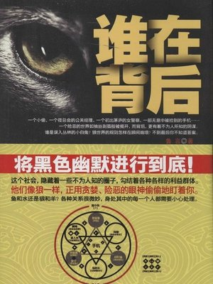 cover image of 谁在背后 (Who Is Behind)